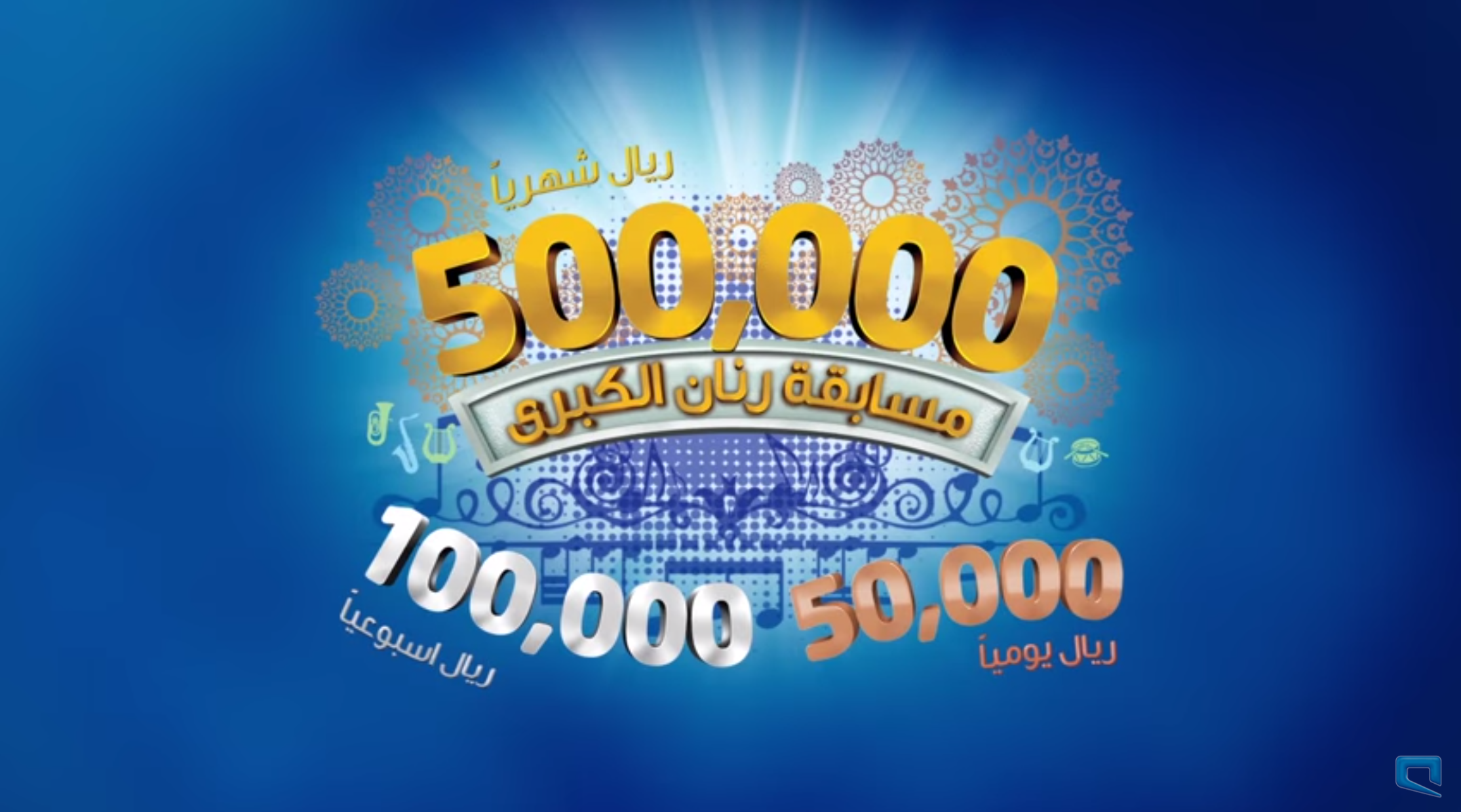 Ranan winners with Mobily