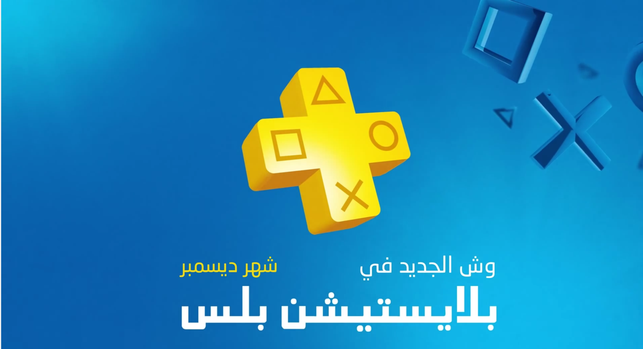 What's New Playstation Plus